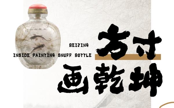 网易x刘守本大师内画展海报设计