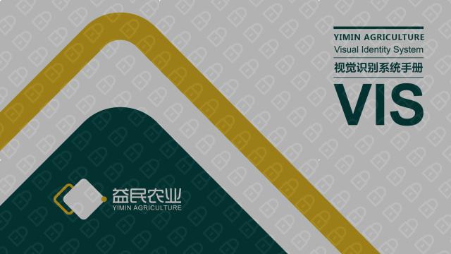 益民农业(VI)VI设计入围方案0