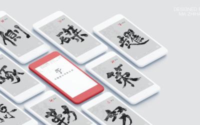 永字八法app设计