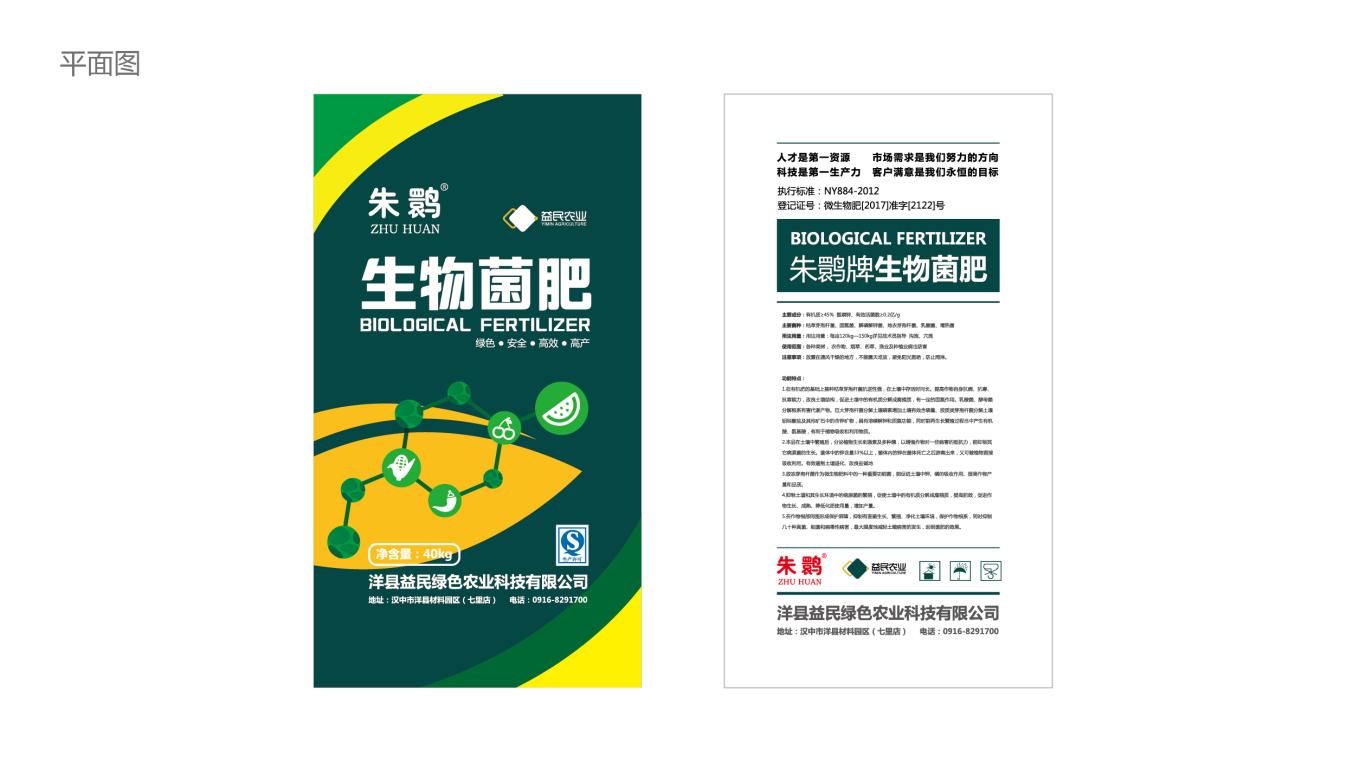 朱鹮生物菌肥包装设计中标图1