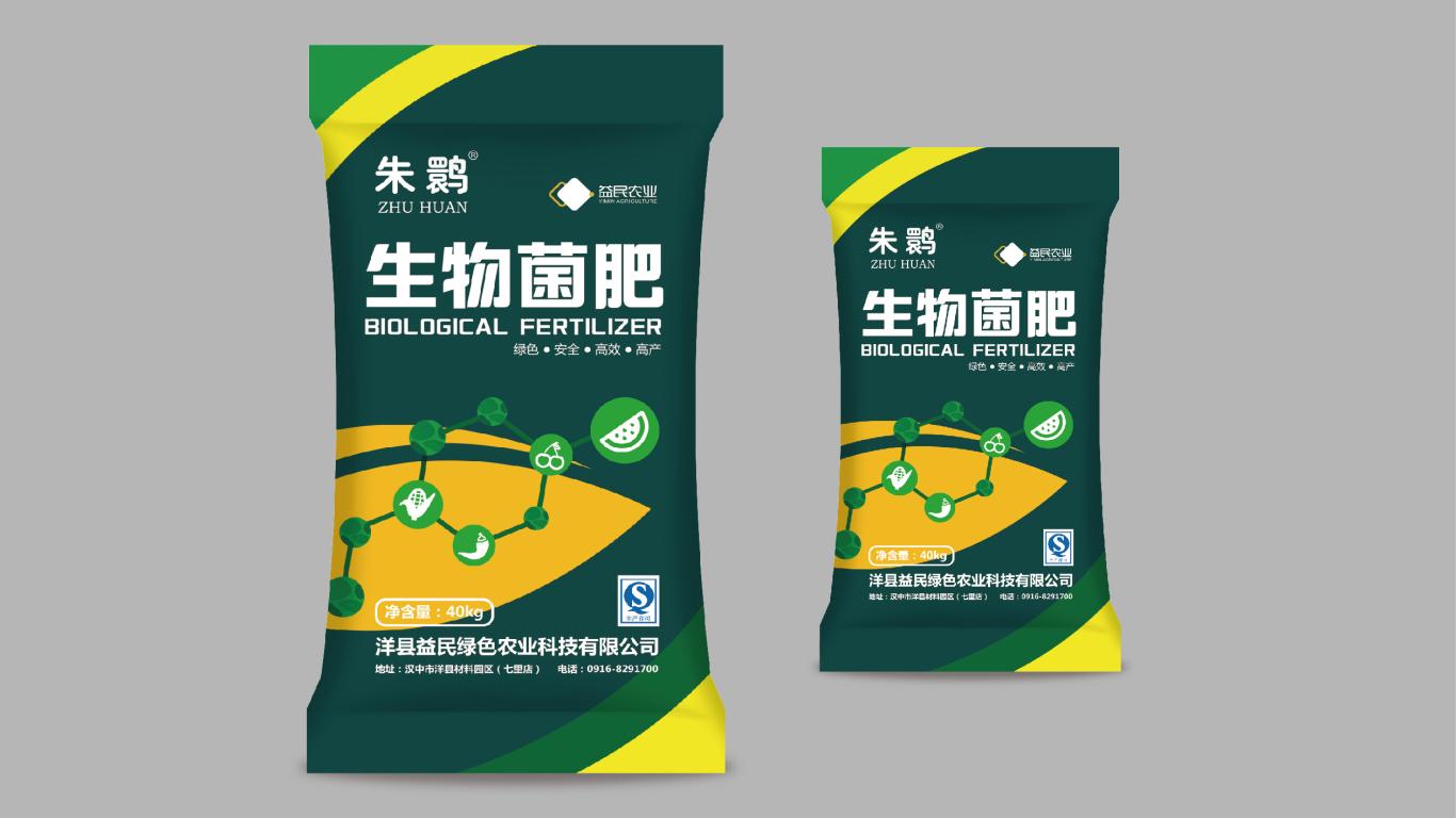 朱鹮生物菌肥包装设计中标图2