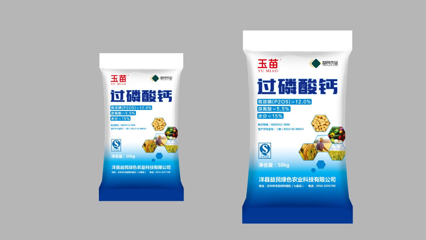 玉苗牌过磷酸钙包装设计中标图1