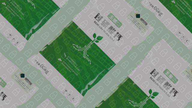 玉苗牌过磷酸钙包装设计入围方案0