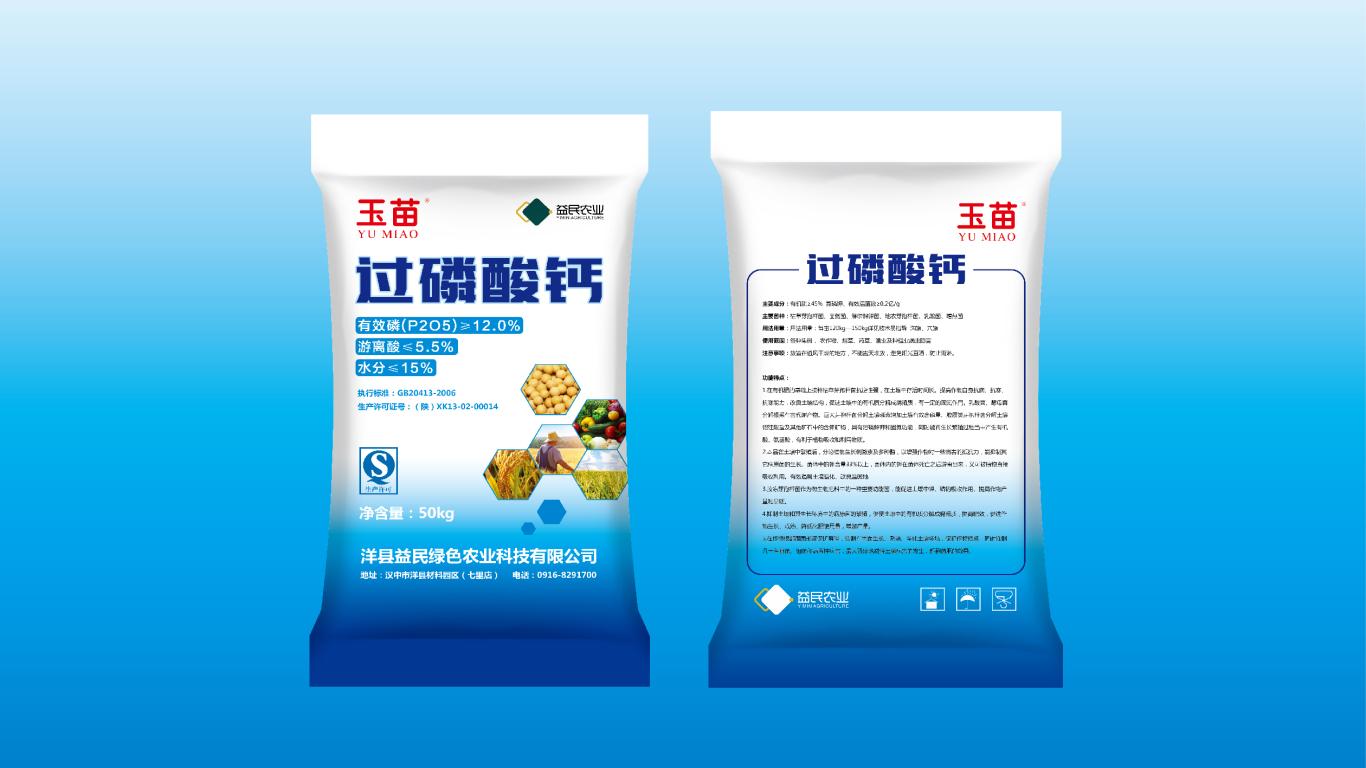 玉苗牌过磷酸钙包装设计中标图2