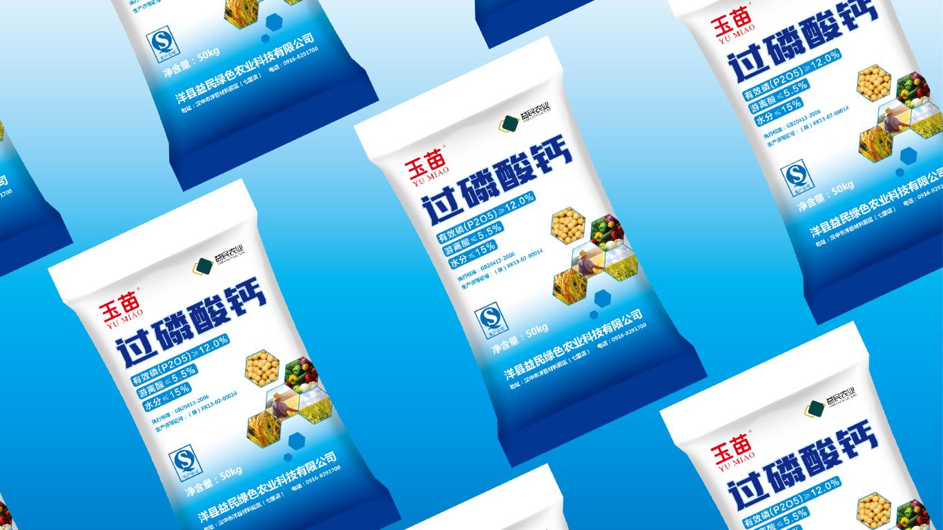 玉苗牌过磷酸钙包装设计中标图3