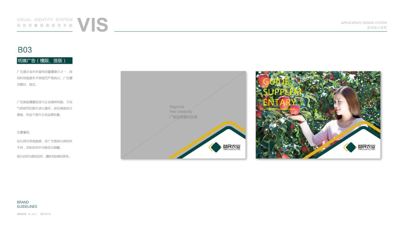 益民农业品牌VI设计中标图16
