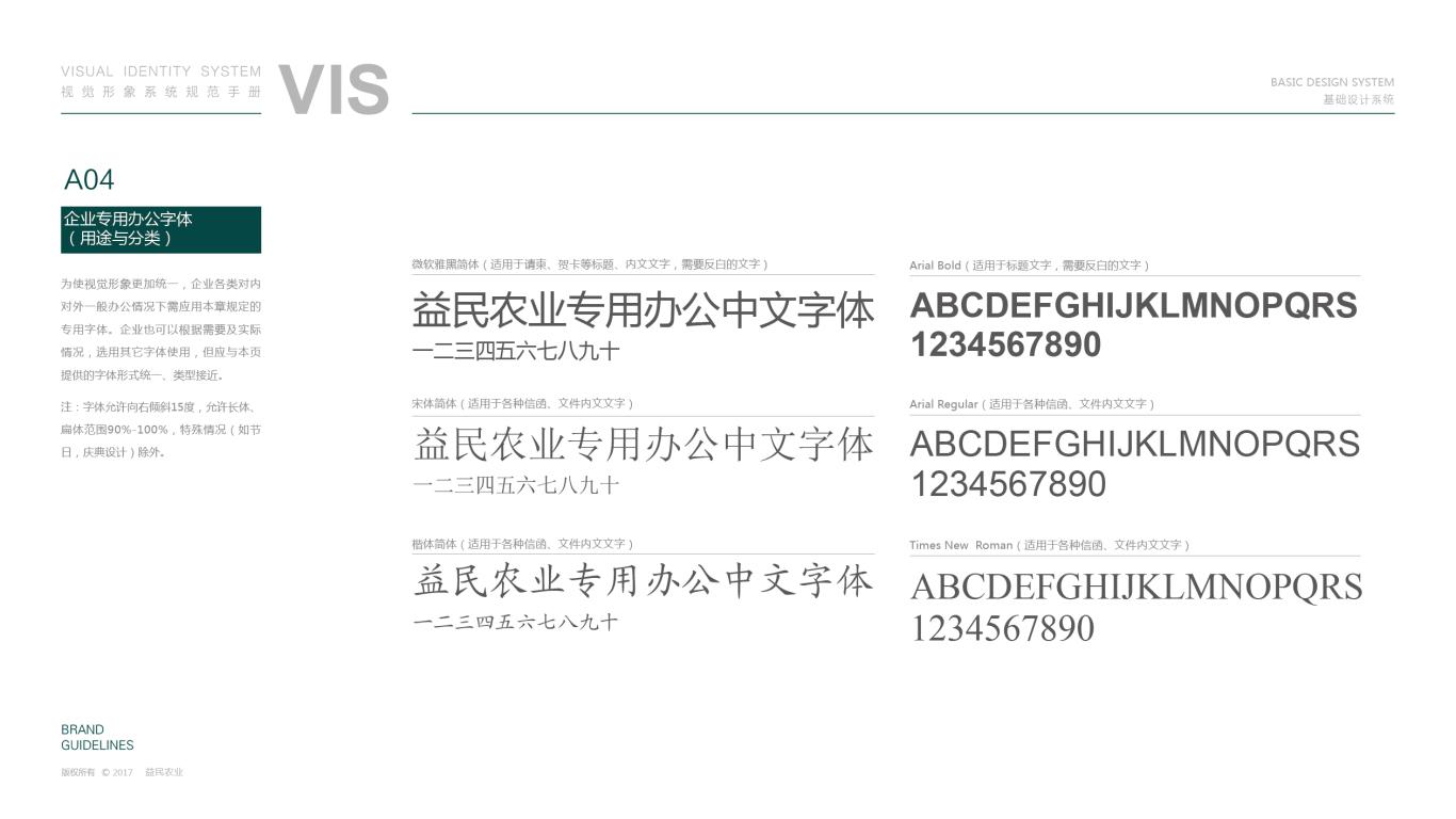 益民农业品牌VI设计中标图7