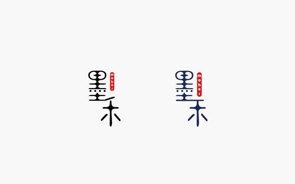 mohe墨禾logo设计