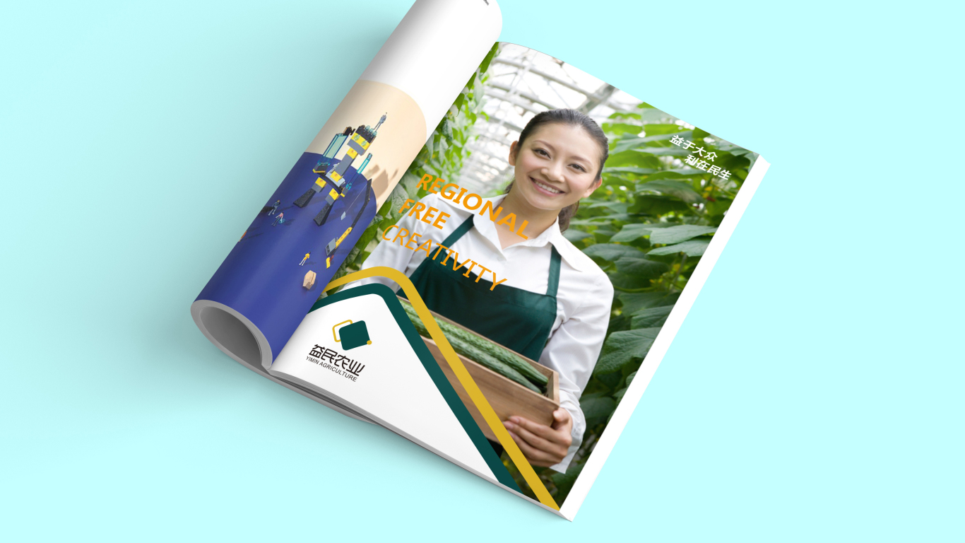 益民农业品牌VI设计中标图19