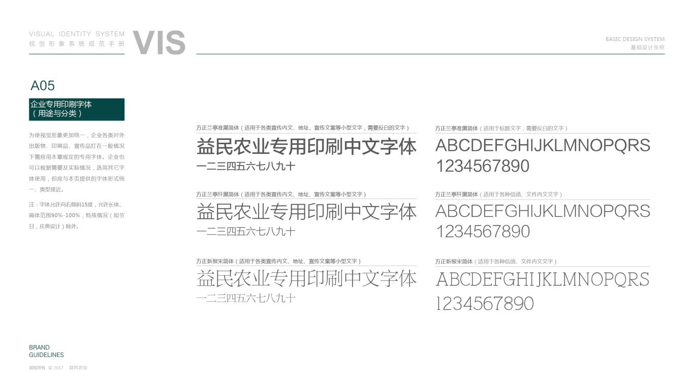 益民农业品牌VI设计中标图8