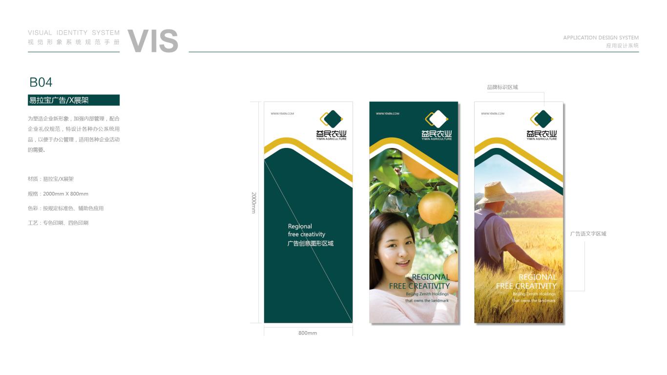 益民农业品牌VI设计中标图20