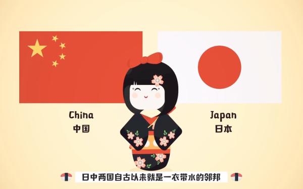日本驻沈阳领事馆活动宣传MG动画设计