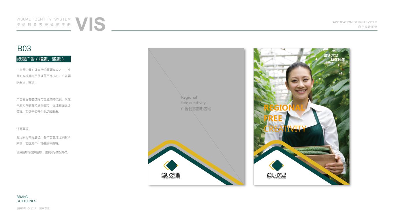 益民农业品牌VI设计中标图18