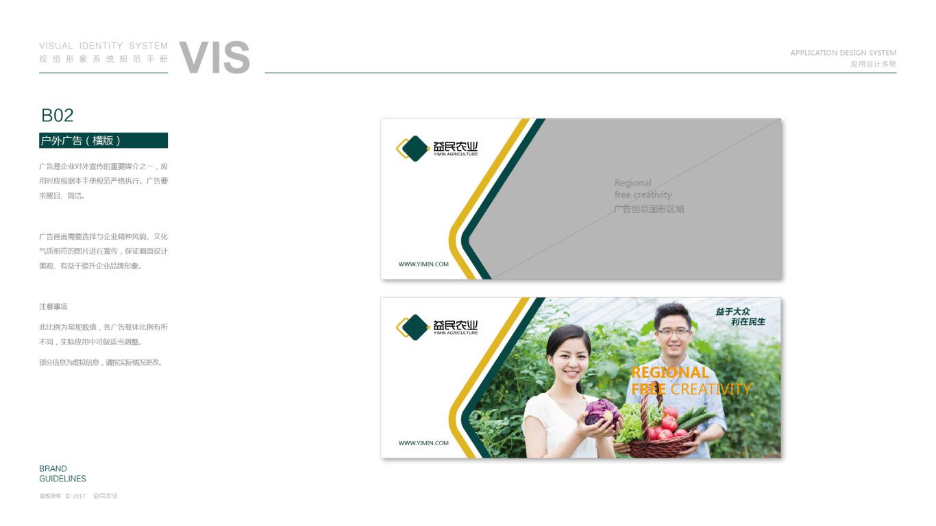 益民农业品牌VI设计中标图12
