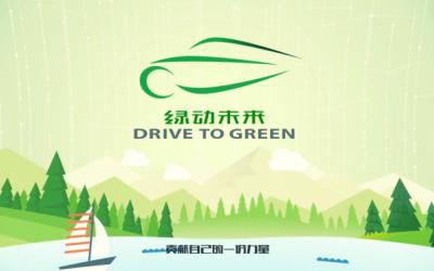 绿动未来公益环保组织活动宣传M...