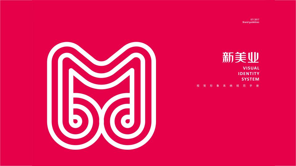 新美业纺织品牌VI设计
