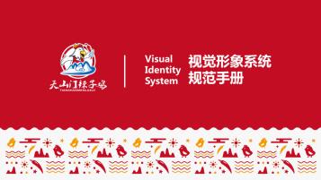 天山门辣子鸡食品品牌VI设计