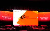 重庆大学网络学院 十周年形象设计