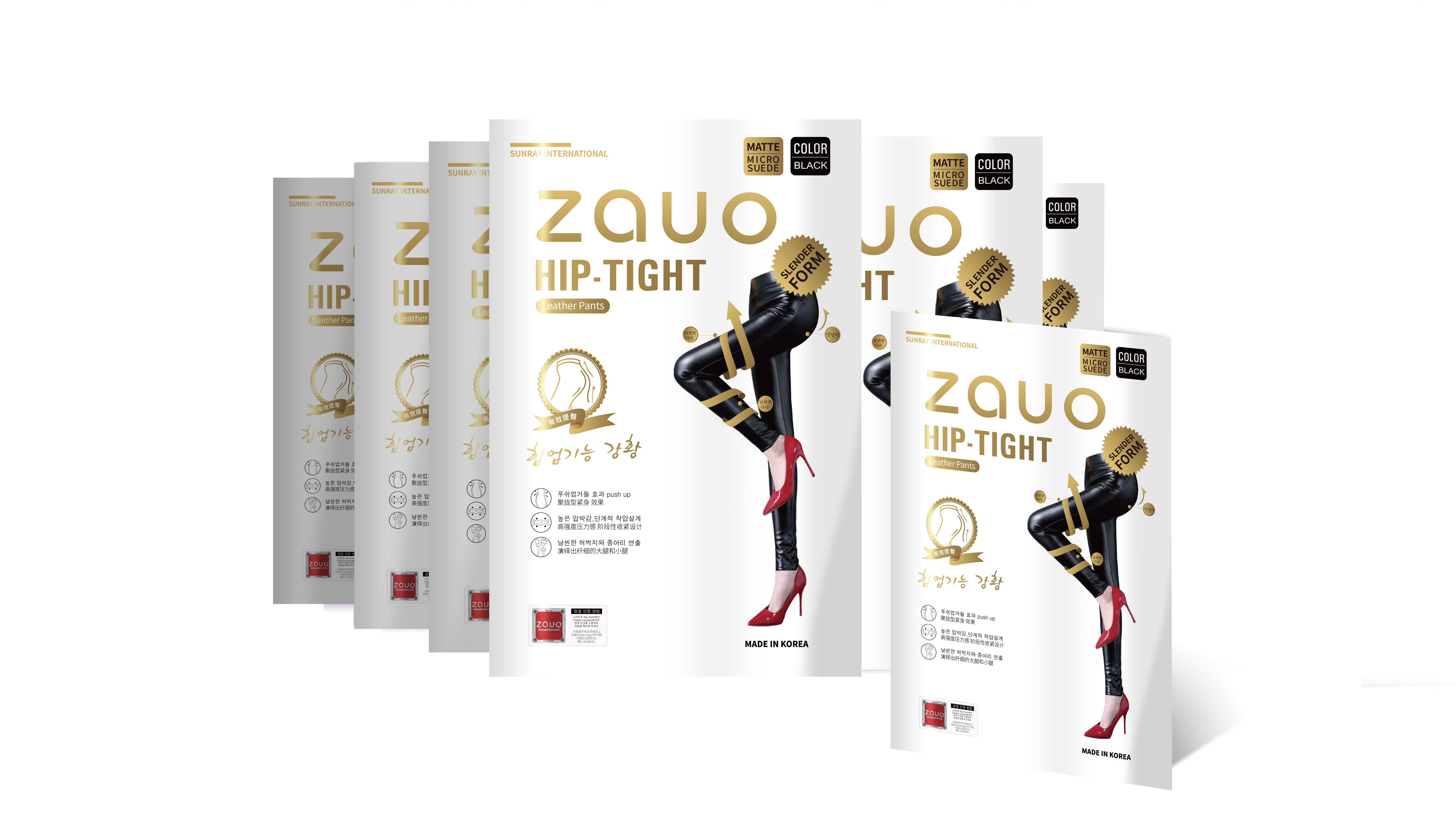 zauo皮褲品牌包裝設計