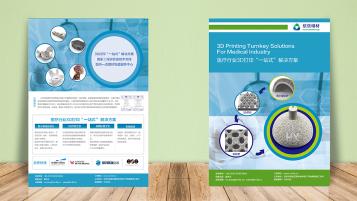 航信信息技術品牌宣傳單設計