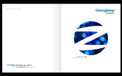 四川中邦电缆画册设计