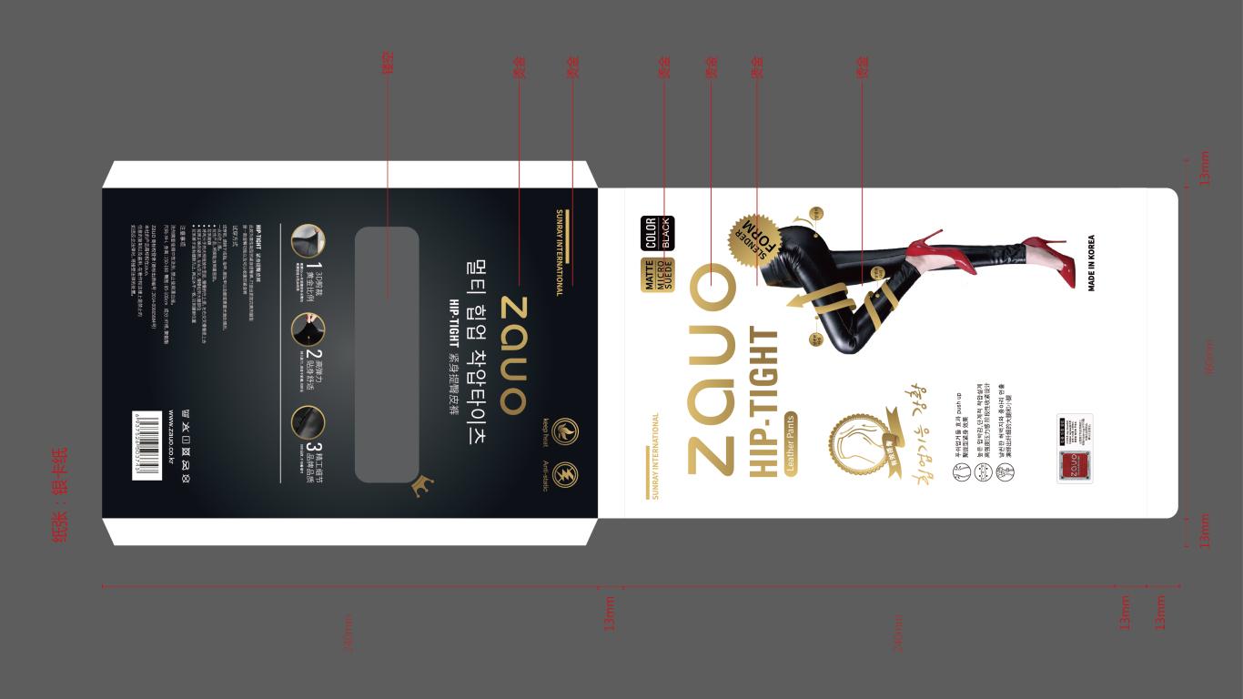 zauo皮裤品牌包装设计中标图3