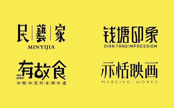 字体设计案例