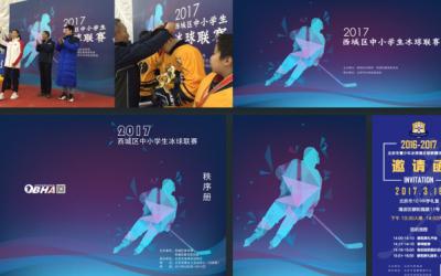 北京市西城区中小学生冰球联赛