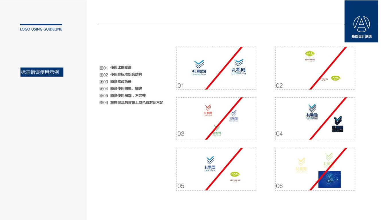 礼易网电商品牌LOGO设计中标图6