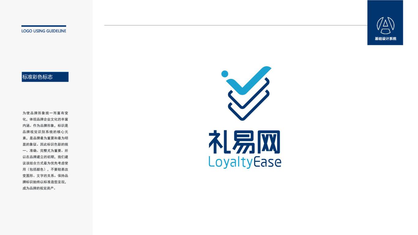 礼易网电商品牌LOGO设计中标图2