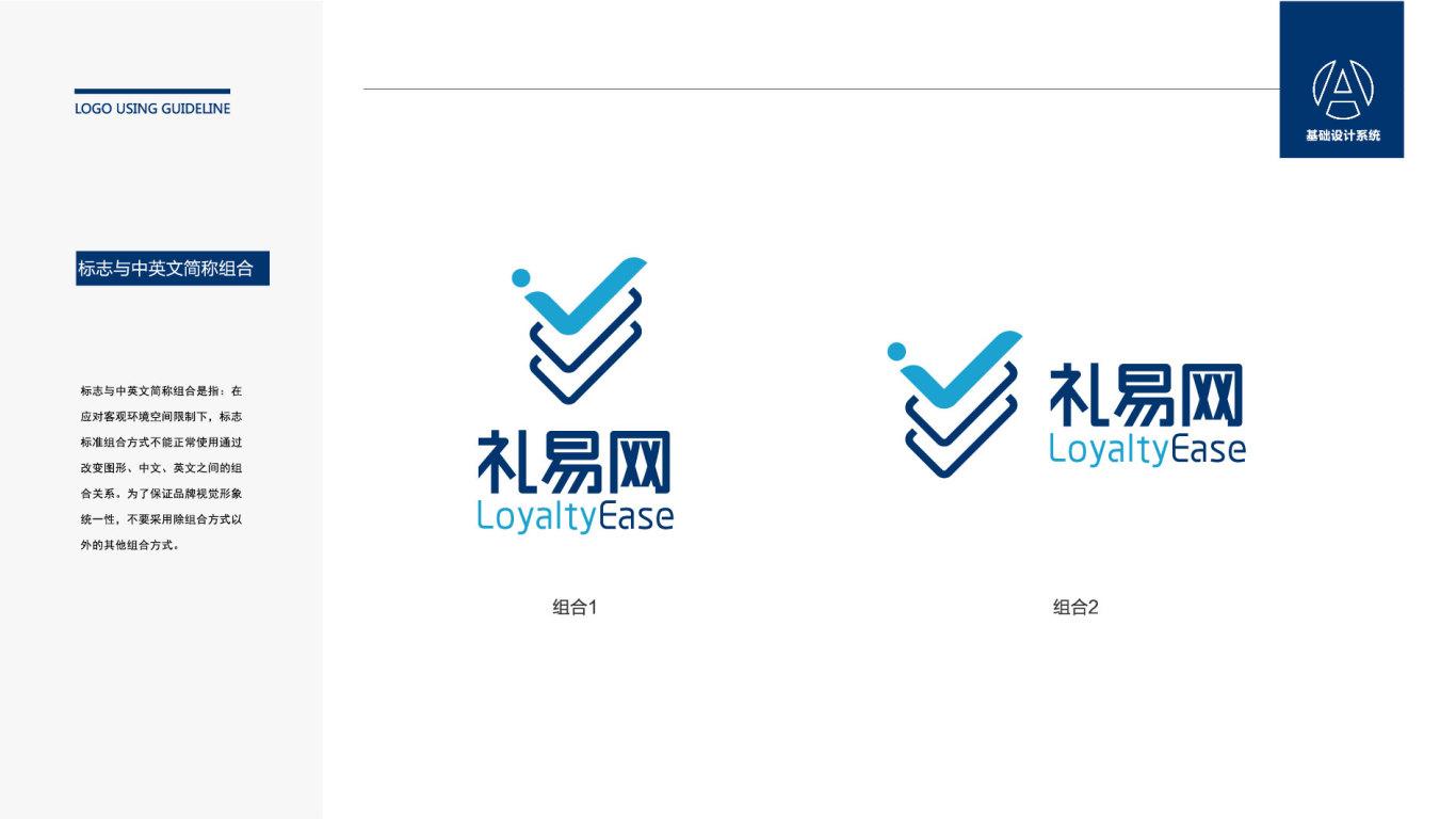 礼易网电商品牌LOGO设计中标图5