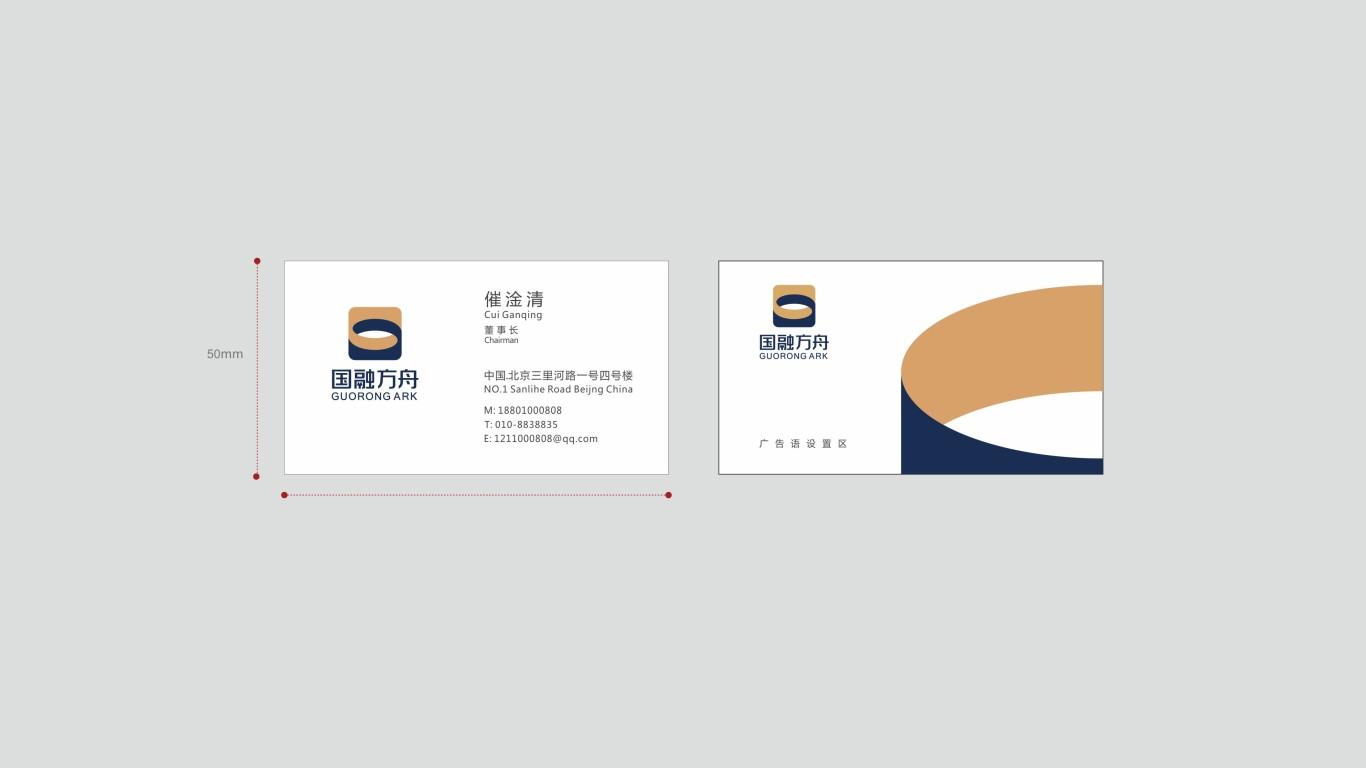 國融方舟金融品牌LOGO設計中標圖6