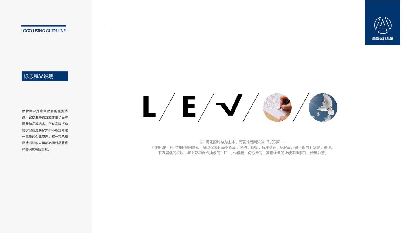礼易网电商品牌LOGO设计中标图3