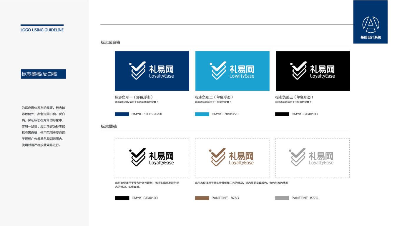礼易网电商品牌LOGO设计中标图4