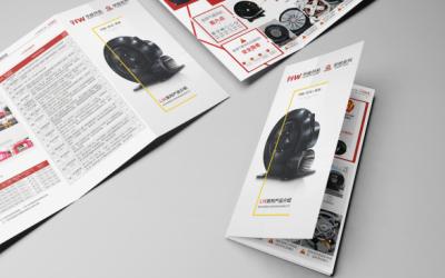 华威风机产品四折页设计