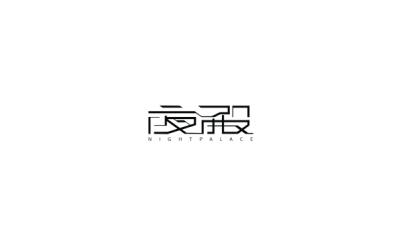 夜殿APP中文 logo