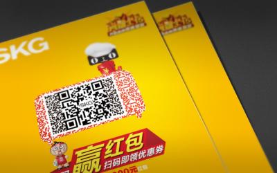 SKG艾诗凯奇扫码活动宣传单张