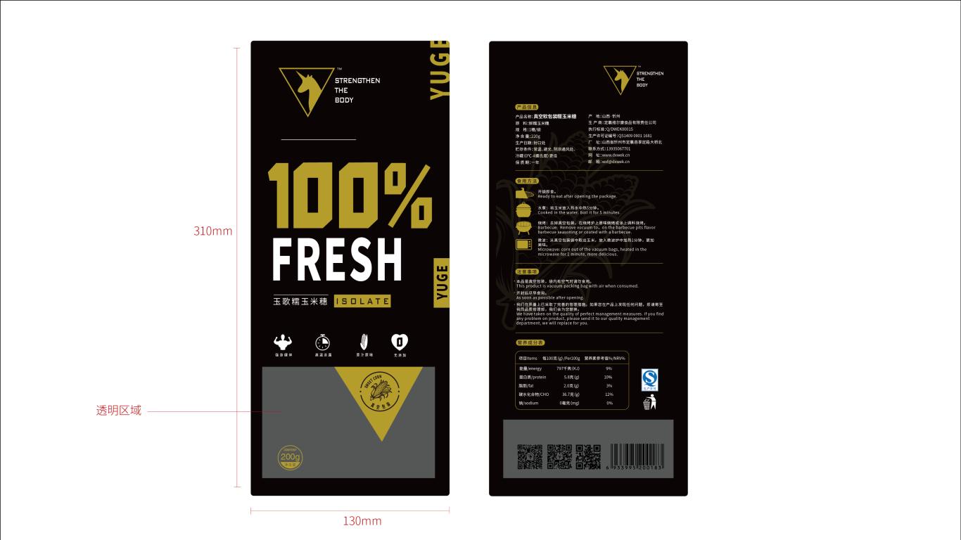 玉歌食品品牌包装设计中标图0