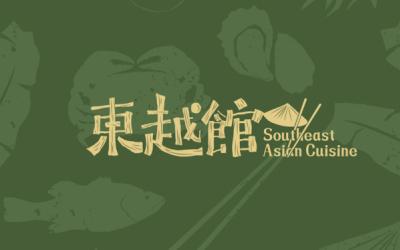 東越館 品牌形象設計