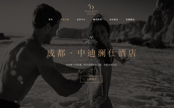 中迪酒店官網設計
