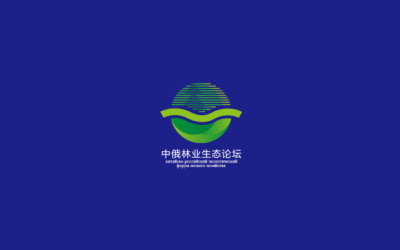 中俄林業論壇logo設計