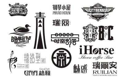 荷善设计字体设计 商业字体设计...