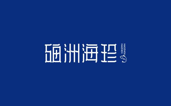 硇洲海珍品牌设计