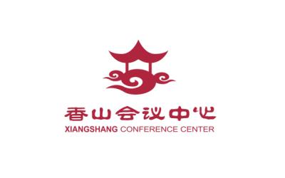 香山会议中心