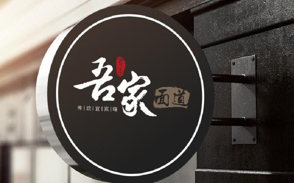 吾家面道logo