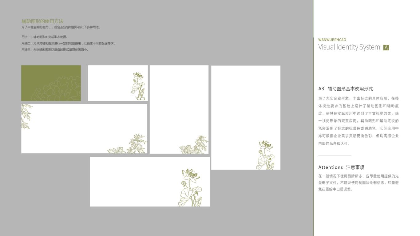 趣发行VI设计中标图4