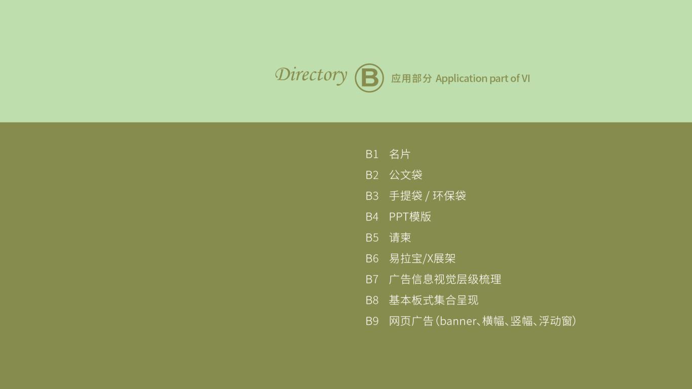 趣发行VI乐天堂fun88备用网站中标图16