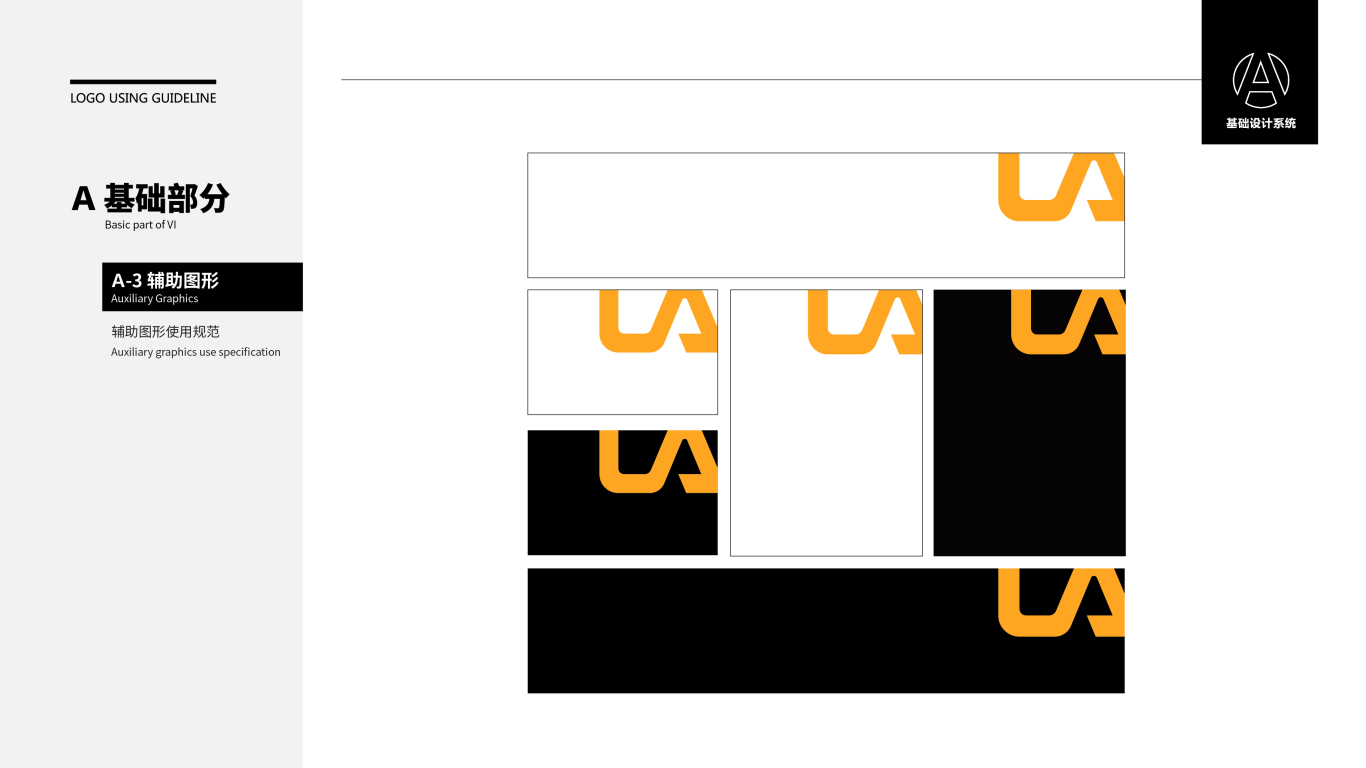 立奥VI设计中标图6