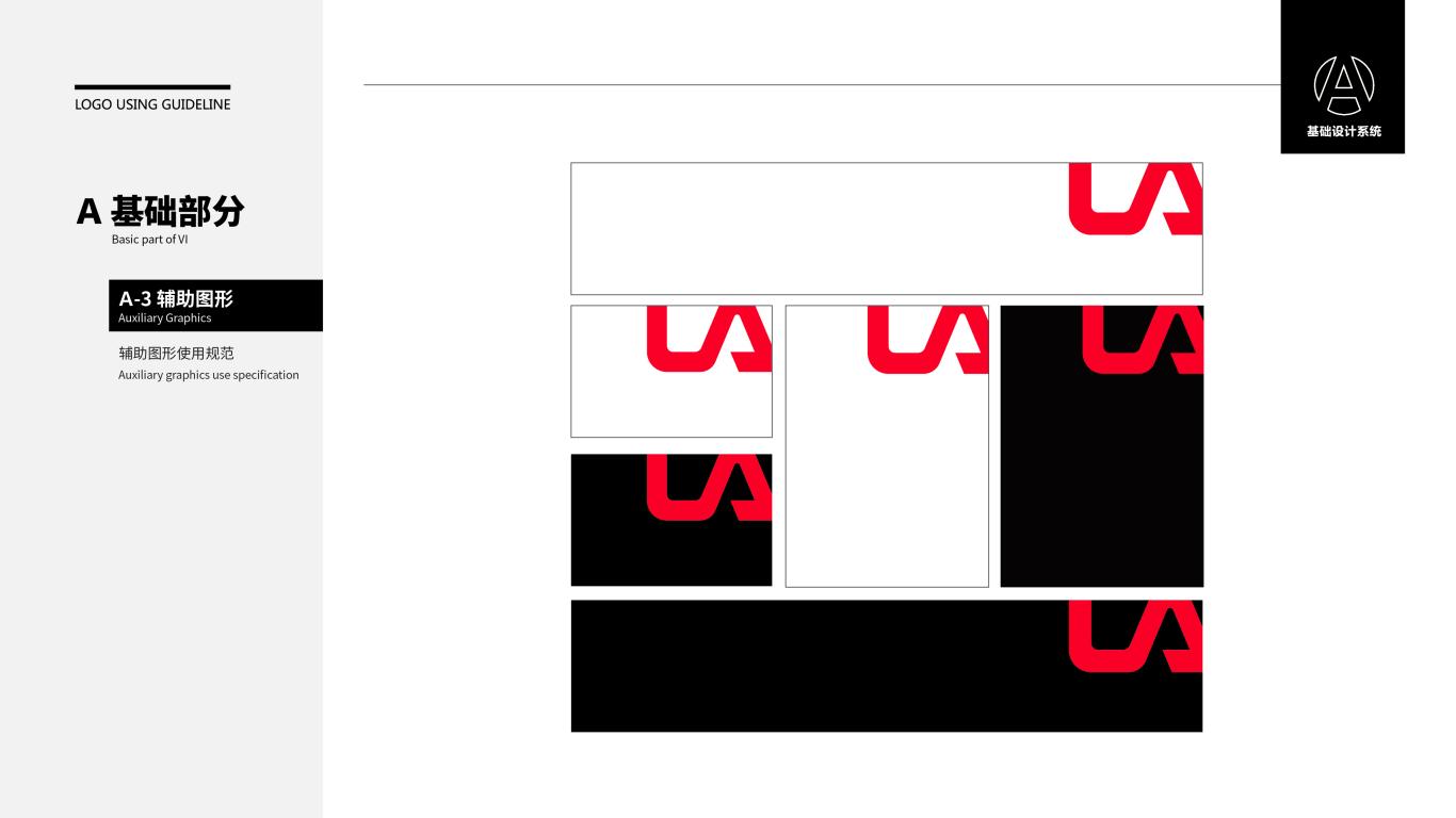 立奥VI设计中标图4