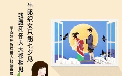 平安好房 微博微信日常运营节日...